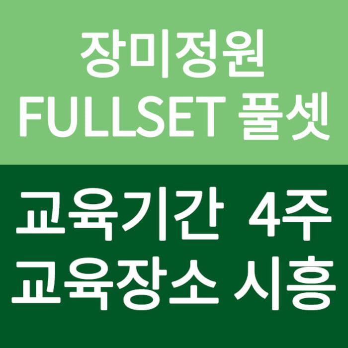 장미정원만들기 풀세트 및 교육(시흥,4주,3월3일부터)